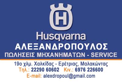HUSQVARNA - ΑΛΕΞΑΝΔΡΟΠΟΥΛΟΣ